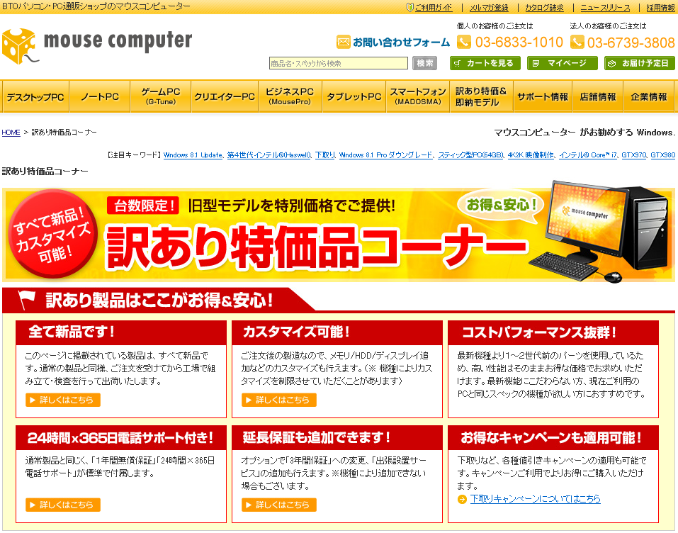 マウスコンピューターのBTOパソコン